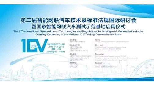 第三届智能网联汽车技术及标准法规国际研讨会