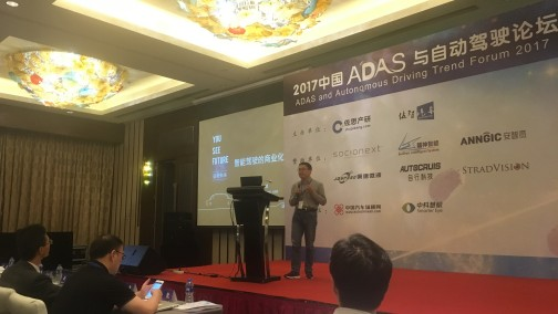 2017 ADAS与自动驾驶论坛