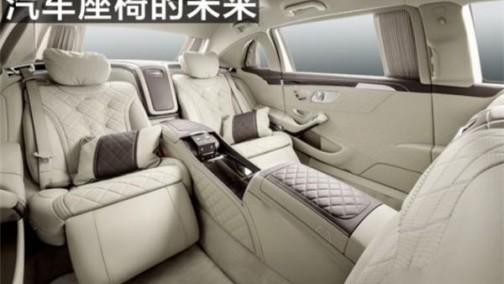 汽车座椅的未来形态,你无可想象?