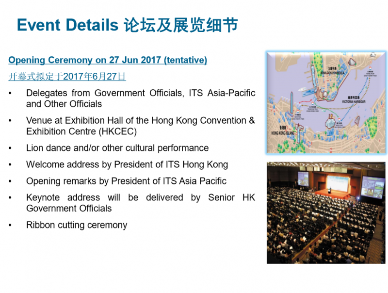 ITS香港第15届亚太智能交通论坛15th ITS Asia-Pacific Forum