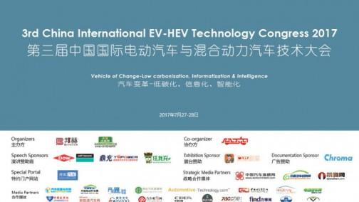 2017(第三届)中国国际电动汽车与混合动力汽车技术大会现已圆满闭幕