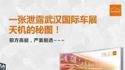 一张泄露武汉国际车展天机的秘图