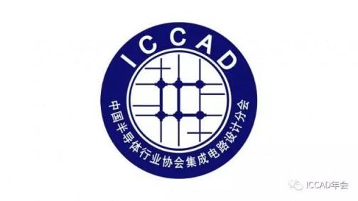 第二十三届IC设计年会(ICCAD 2017)即将盛大开幕!