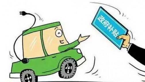 买新能源汽车难道只是因为限购和补贴吗?