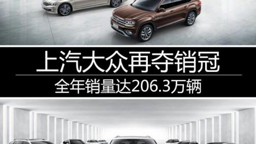 上汽大众再夺销冠 全年销量达206.3万辆
