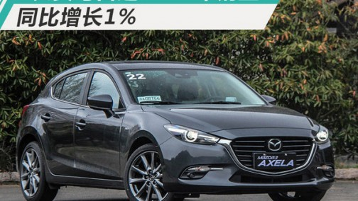 """长安马自达实现销量""""3连涨"""" 大SUV或将国产"""