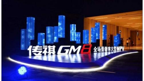拿下中高端SUV再攻中高端MPV 传祺GM8能成功吗?