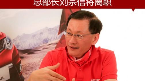 东风日产人事变动! 总部长刘宗信将离职