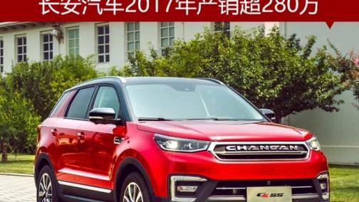长安汽车2017年产销超280万 12月大增17.9%