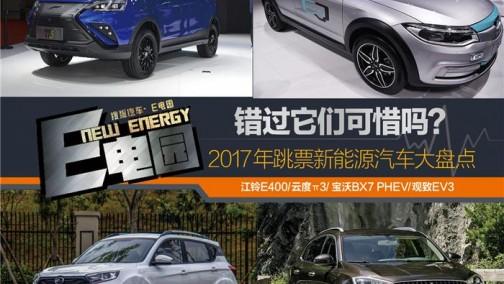 错过它们可惜吗?2017年跳票新能源汽车大盘点
