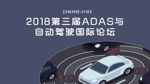 2018第三届ADAS与自动驾驶国际论坛-邀请函