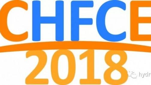 2018首届上海国际氢能与燃料电池交通应用大会暨展览会4月启幕
