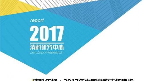 """2017年中国并购市场稳步发展,高科技""""引进来""""战略利好跨境并购"""