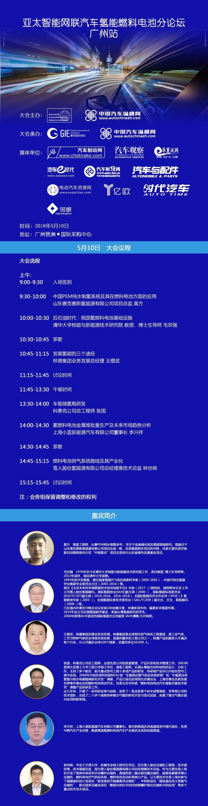 约吗?广州将有一场智能网联、氢燃料电池的头脑风暴等你