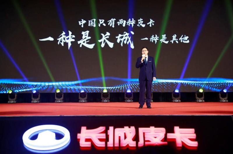 """长城皮卡推出""""六星战略"""" 开启冲击世界前三新时代"""