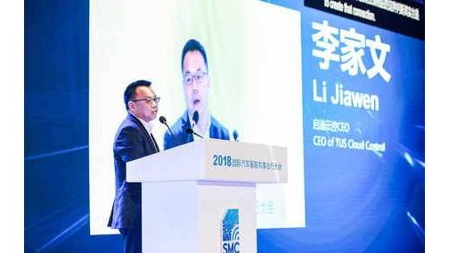 启迪云控CEO李家文:基于云控基础平台的智能共享出行——2018国际汽车只能共享出行大会速记