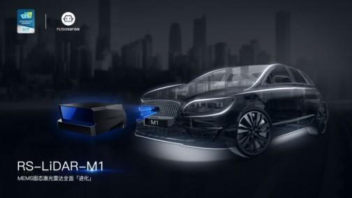 CCTV助力中国创新力量出征CES2019!MEMS固态激光雷达将掀起产业新浪潮