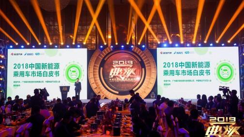 《2018中国新能源乘用车市场白皮书》发布