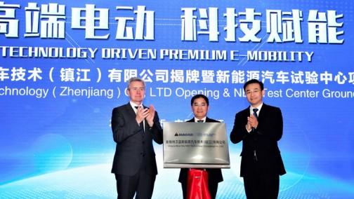 麦格纳与北汽新能源庆祝技术合资公司揭牌成立