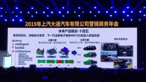 上汽大通产品规划发布 2020年推7款新车 新能源是方向