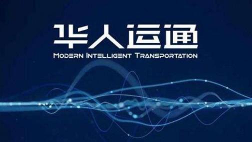 华人运通与中国移动达成5G战略合作