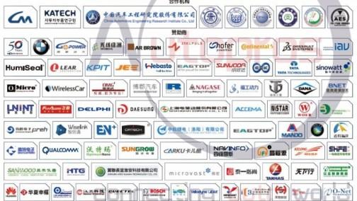 【GVC专题】AuToPros 第11届绿色汽车决策者峰会