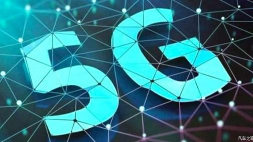 扩大应用场景 北京印发5G产业发展方案