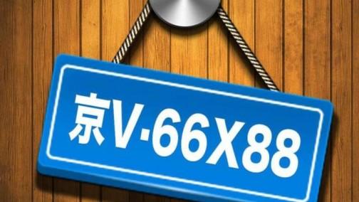 北京:新能源汽车指标申请或排至8年后