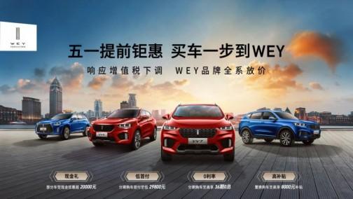 五一提前钜惠 买车一步到WEY——响应增值税下调 WEY品牌全系放价