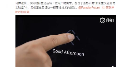 贾跃亭微博发语音指令秀英文:FF91将现颠覆技术