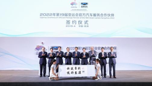 吉利汽车牵手杭州亚运会打造智能亚运