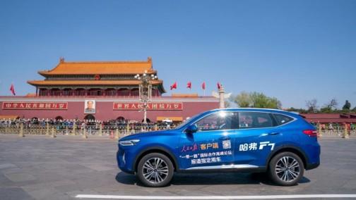 """《人民日报》向世界展示""""一带一路"""" 全球车哈弗F7锦上添花"""