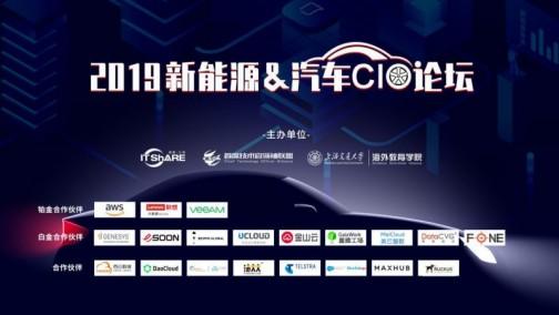 数据驱动转型,智慧引领未来!2019新能源&汽车CIO论坛在沪圆满收官