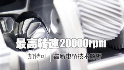 最高转速20000rpm 加特可电桥技术解析