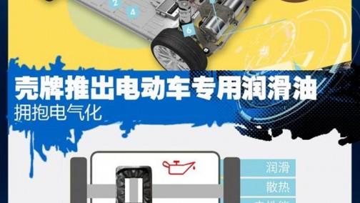 拥抱电气化 壳牌推出电动车专用润滑油