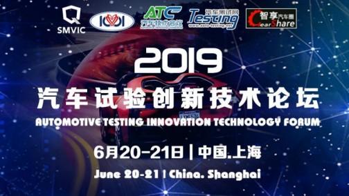 『技术创新.共享交流』|上汽乘用车 、上汽大众、北京新能源、爱驰汽车 诚邀您参加ATC 2019汽车试验创新技术论坛