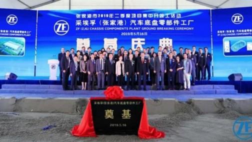 采埃孚在张家港建立新底盘零部件工厂
