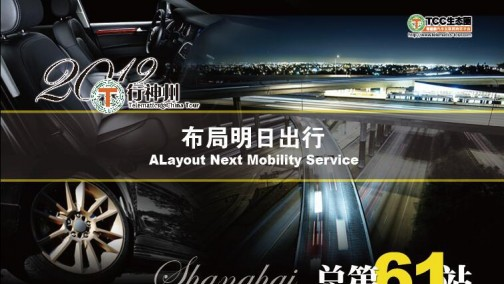 布局明日出行 2019年T行神州首站于上海举行