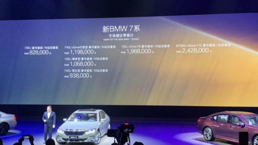 全方位提升 新款宝马7系正式上市 售82.8-242.8万元