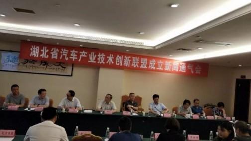 湖北省汽车产业技术创新联盟正式成立