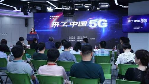 """首期""""科学麻辣烫""""在京举行 解读5G""""密码"""""""