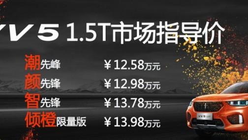 """WEY VV5 1.5T驾临羊城  """"颜智先锋""""燃爆盛夏之夜"""