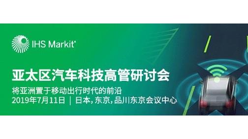 亚太区汽车技术高管研讨会 | 除纯电动汽车之外,支持中国移动出行的其他解决方案