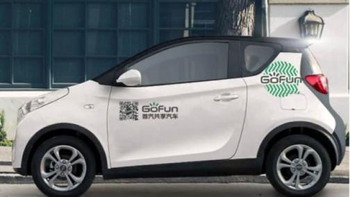 共享汽车平台GoFun出行推出个人汽车托管业务
