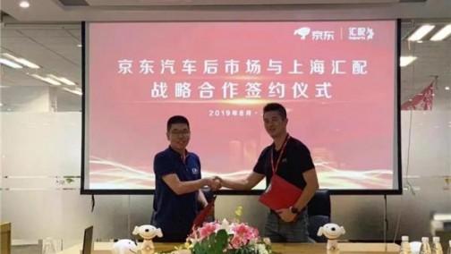 上海汇配与京东达成合作,共同探索全车件交易领域