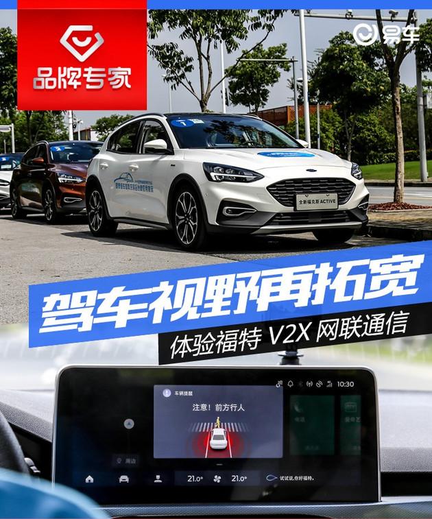 前瞻技术,福特V2X网联通信