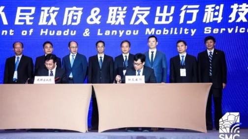 东风南方加速实施新兴业务发展——联友出行与花都区政府签订合作协议