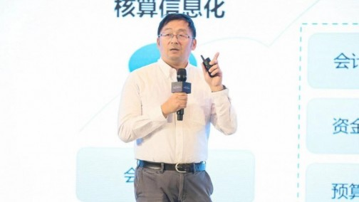 东软何磊:财务中台如何助力企业数字化转型与赋能?