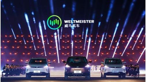 威马汽车寻求10亿美元新融资 将发布新车EX6 Plus