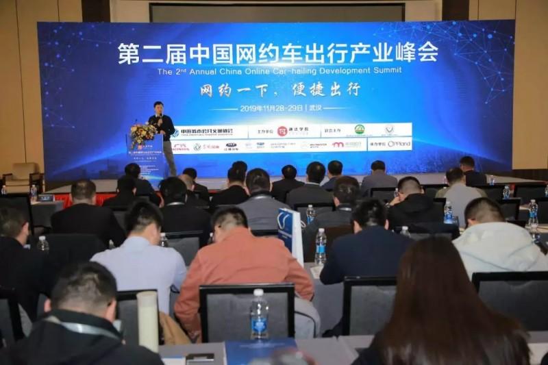 汽车资讯_第二届中国网约车出行产业峰会在武汉圆满落幕_智能互联_汽车 ...